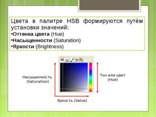Цвета в палитре HSB формируются путём установки значений: Оттенка цвета (Hue)