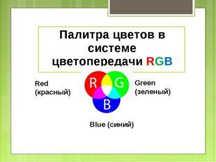 Палитра цветов в системе цветопередачи RGB Red (красный) Green (зеленый) Blue