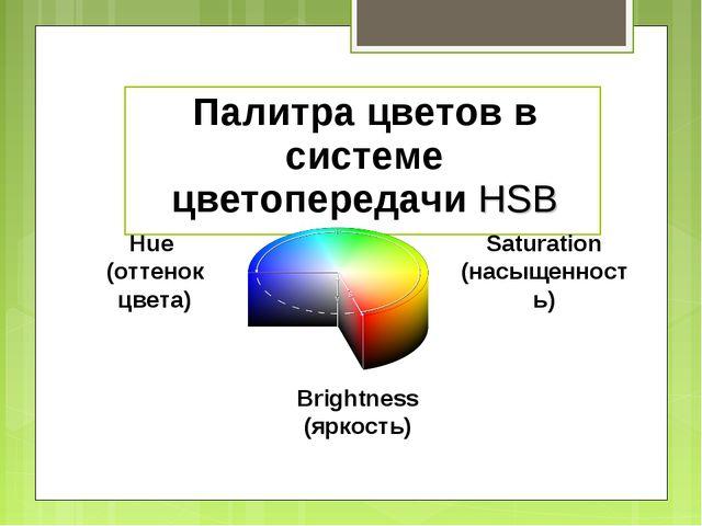 Палитра цветов в системе цветопередачи HSB Hue (оттенок цвета) Saturation (на...