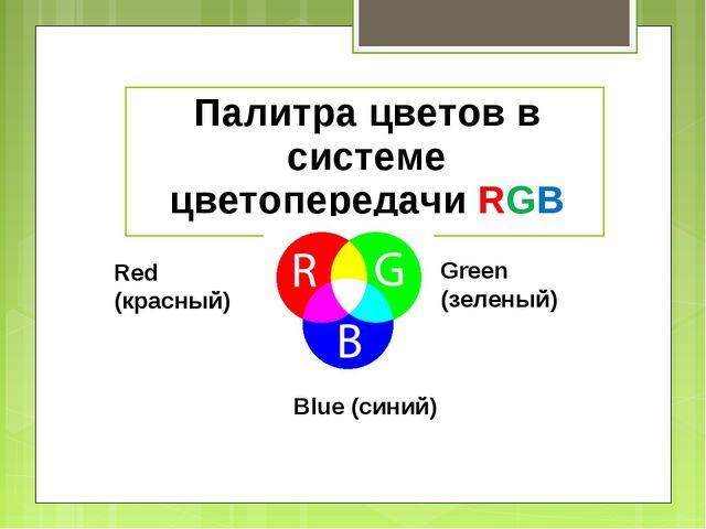 Палитра цветов в системе цветопередачи RGB Red (красный) Green (зеленый) Blue...