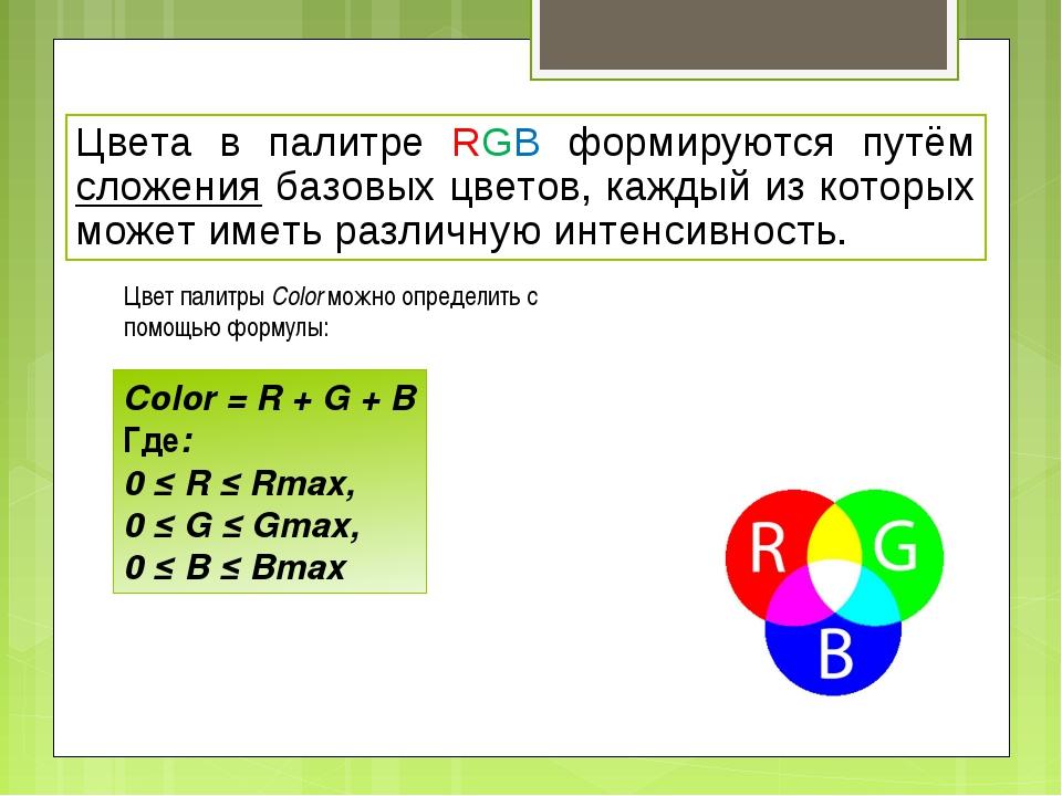 Цвета в палитре RGB формируются путём сложения базовых цветов, каждый из кото...