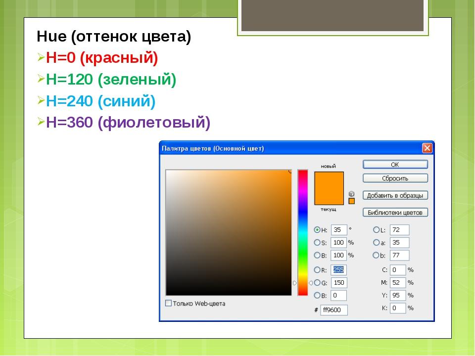 Hue (оттенок цвета) H=0 (красный) H=120 (зеленый) H=240 (синий) H=360 (фиолет...