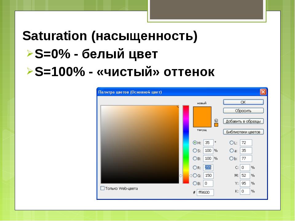 Saturation (насыщенность) S=0% - белый цвет S=100% - «чистый» оттенок