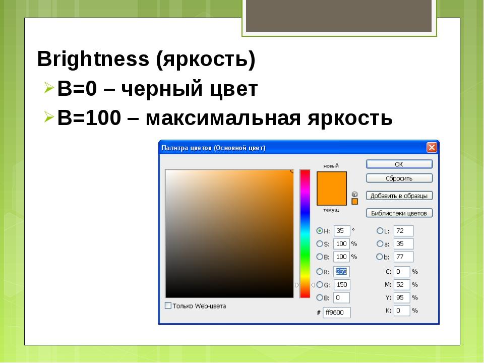 Brightness (яркость) В=0 – черный цвет В=100 – максимальная яркость
