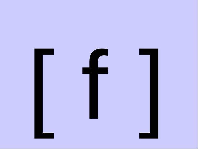 [ f ]