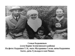 Семья Кадышевых (село Корни Зеленгинского района) На фото: Кадышев Т. К., мат