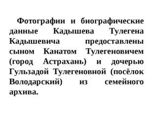 Фотографии и биографические данные Кадышева Тулегена Кадышевича предоставлен