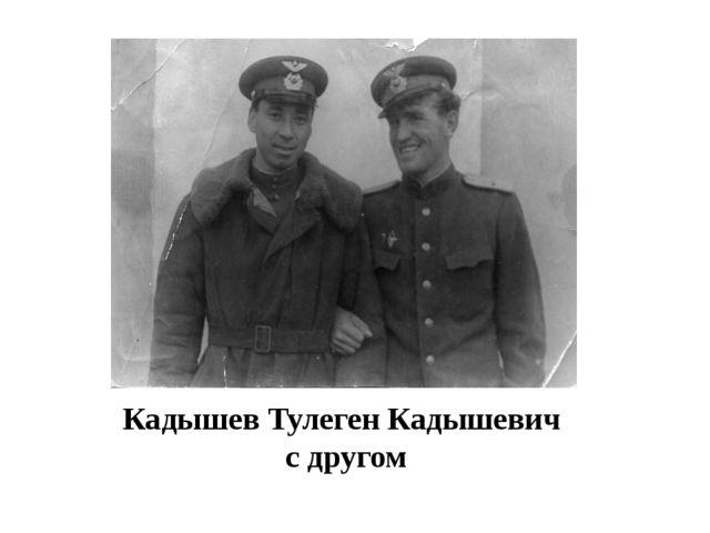 Кадышев Тулеген Кадышевич с другом