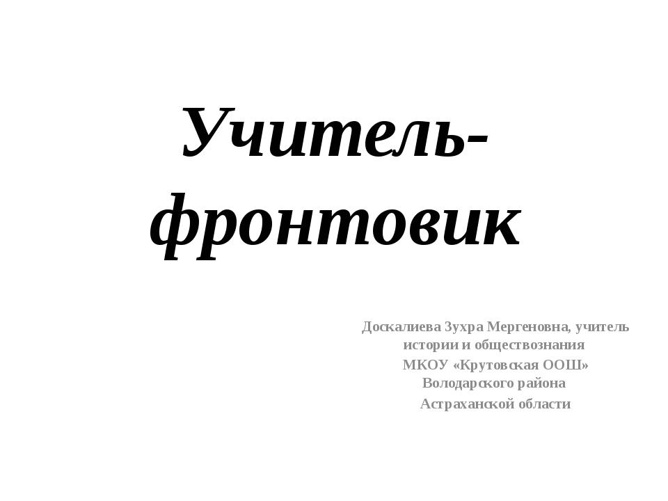 Учитель-фронтовик Доскалиева Зухра Мергеновна, учитель истории и обществознан...