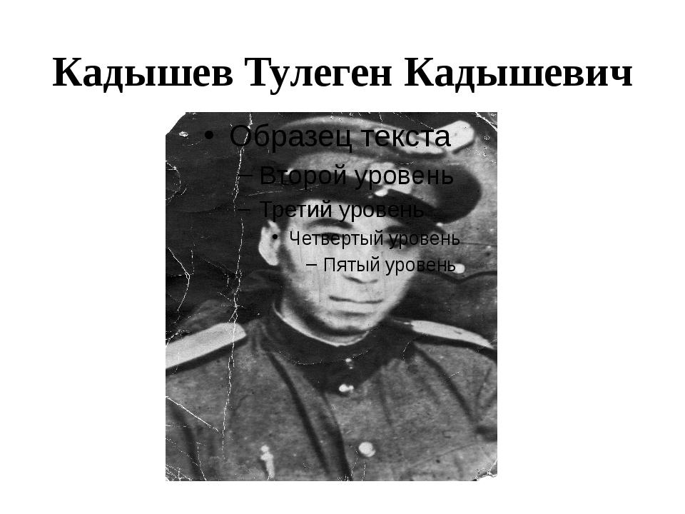 Кадышев Тулеген Кадышевич