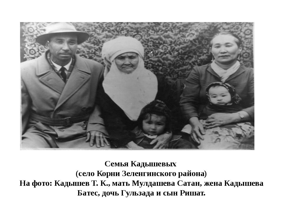 Семья Кадышевых (село Корни Зеленгинского района) На фото: Кадышев Т. К., мат...
