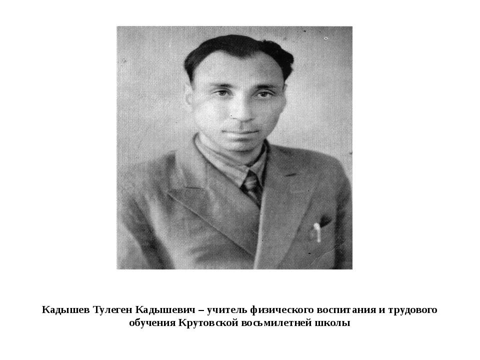Кадышев Тулеген Кадышевич – учитель физического воспитания и трудового обучен...