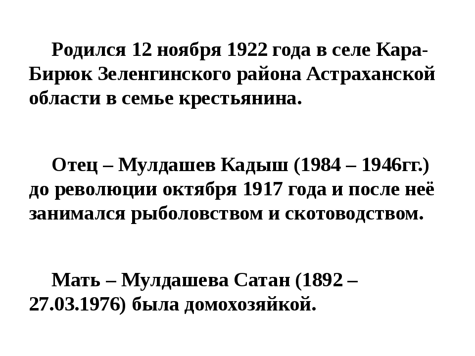 Родился 12 ноября 1922 года в селе Кара-Бирюк Зеленгинского района Астраханс...