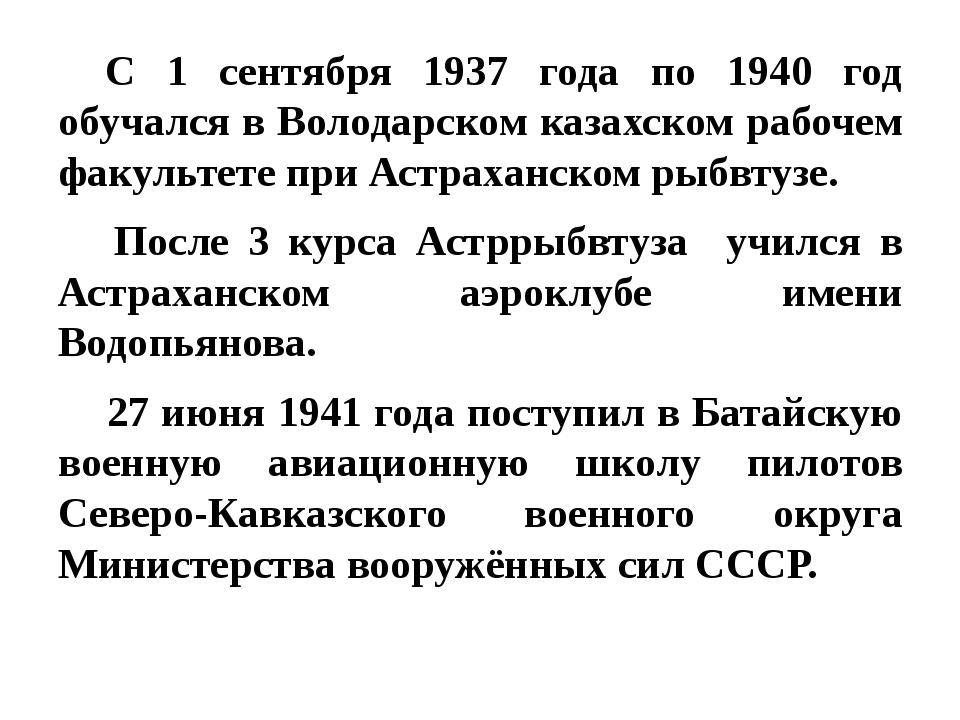 С 1 сентября 1937 года по 1940 год обучался в Володарском казахском рабочем...