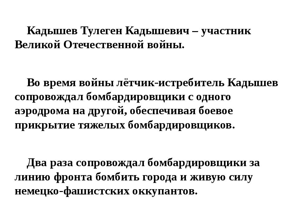 Кадышев Тулеген Кадышевич – участник Великой Отечественной войны. Во время...