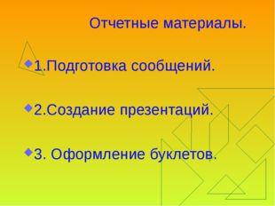 Отчетные материалы. 1.Подготовка сообщений. 2.Создание презентаций. 3. Оформл