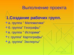 """Выполнение проекта 1.Создание рабочих групп. а. группа """" Математики"""" б. групп"""