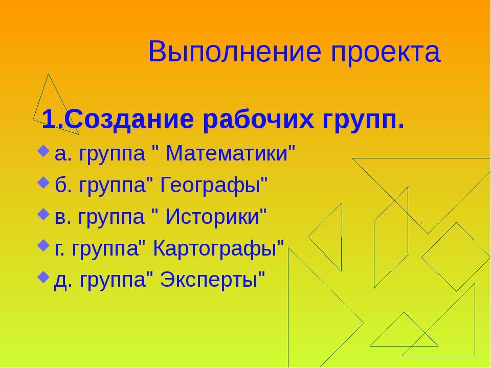 """Выполнение проекта 1.Создание рабочих групп. а. группа """" Математики"""" б. групп..."""
