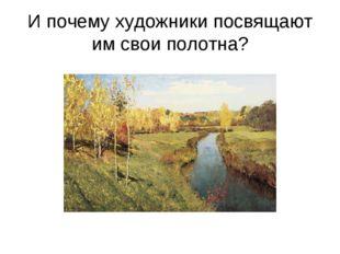 И почему художники посвящают им свои полотна?