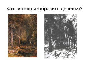 Как можно изобразить деревья?