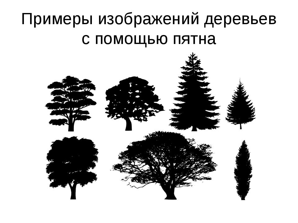 Примеры изображений деревьев с помощью пятна