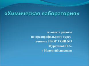 из опыта работы по предпрофильному курсу учителя ГБОУ СОШ №3 Муратовой Н.А. г