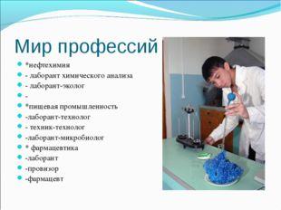 Мир профессий *нефтехимия - лаборант химического анализа - лаборант-эколог -