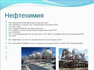 Нефтехимия  ОАО «Новокуйбышевский нефтеперерабатывающий завод» (ОАО «НК НПЗ»