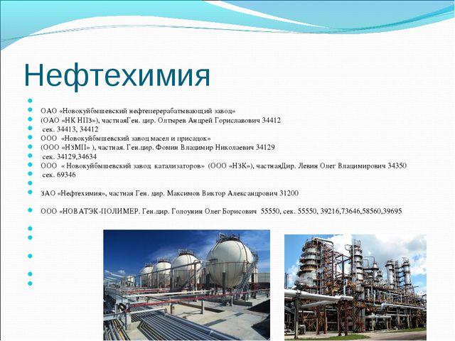 Нефтехимия  ОАО «Новокуйбышевский нефтеперерабатывающий завод» (ОАО «НК НПЗ»...