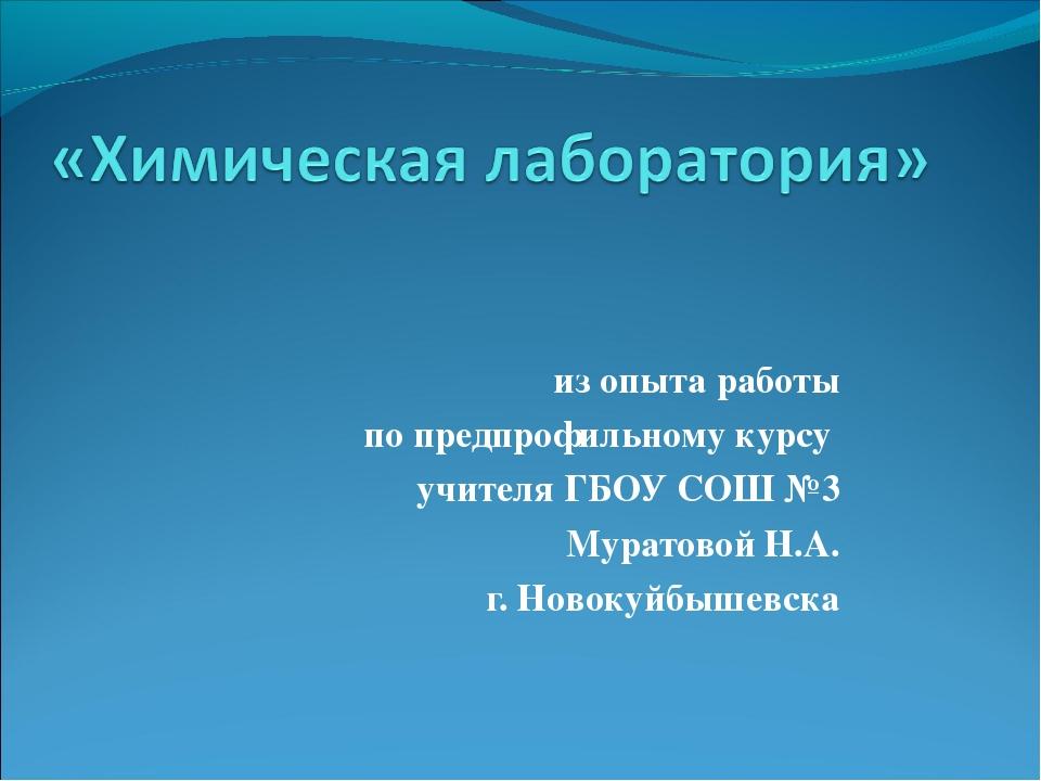 из опыта работы по предпрофильному курсу учителя ГБОУ СОШ №3 Муратовой Н.А. г...