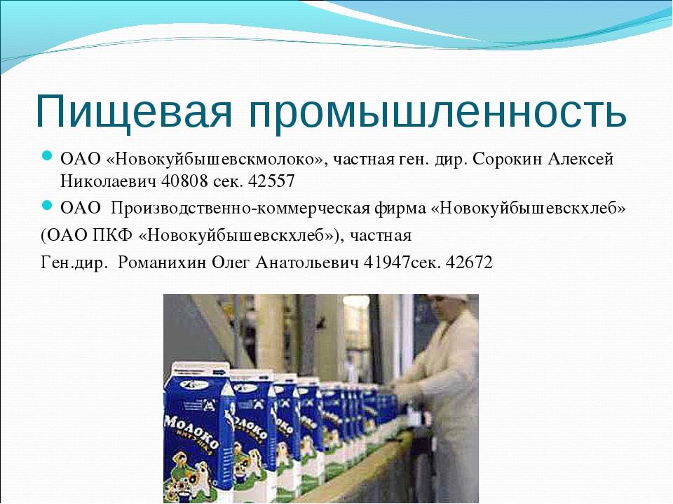 Пищевая промышленность ОАО «Новокуйбышевскмолоко», частная ген. дир. Сорокин...