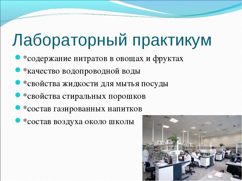 Лабораторный практикум *содержание нитратов в овощах и фруктах *качество водо...