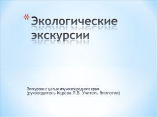 Экскурсии с целью изучения родного края (руководитель Карева Л.В. Учитель био