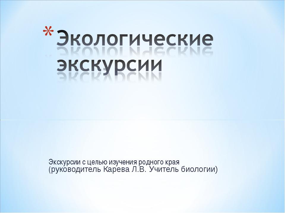 Экскурсии с целью изучения родного края (руководитель Карева Л.В. Учитель био...