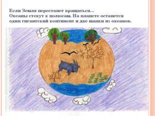 Если Земля перестанет вращаться… Океаны стекут к полюсам. На планете останетс