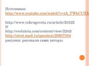 Источники: http://www.youtube.com/watch?v=tA_TWhCUXMU http://www.vokrugsveta.