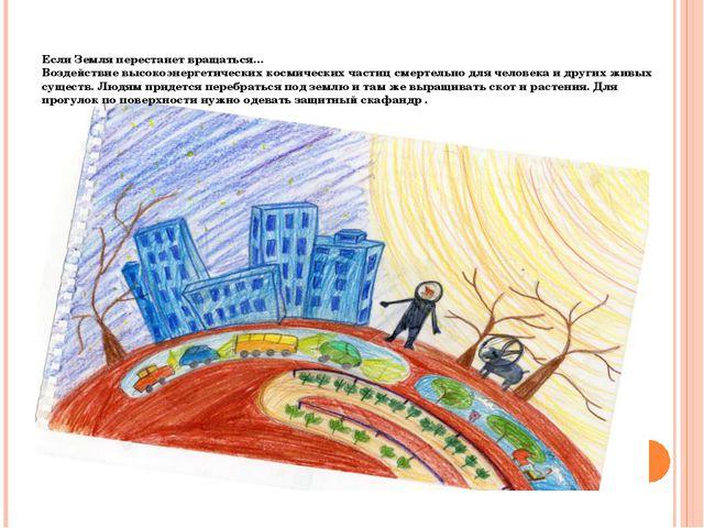 Если Земля перестанет вращаться… Воздействие высокоэнергетических космических...