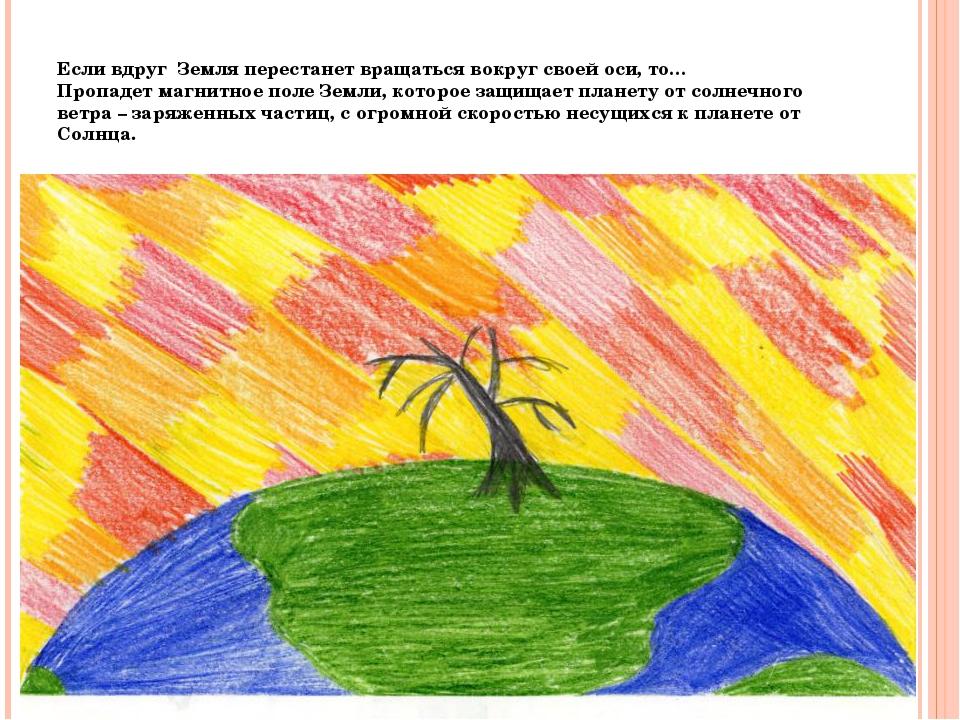 Если вдруг Земля перестанет вращаться вокруг своей оси, то… Пропадет магнитно...
