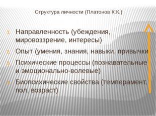 Структура личности (Платонов К.К.) Направленность (убеждения, мировоззрение,
