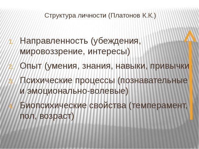 Структура личности (Платонов К.К.) Направленность (убеждения, мировоззрение,...