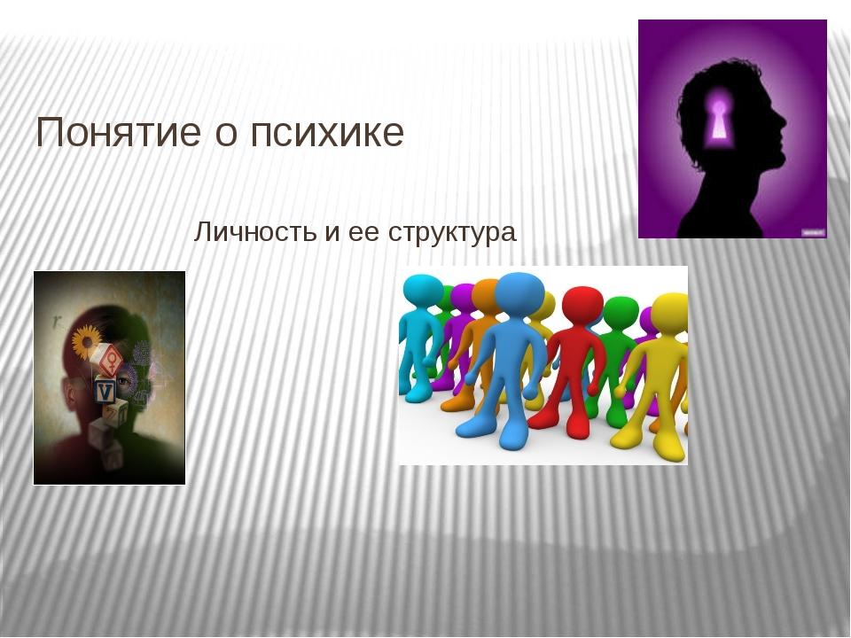 Понятие о психике Личность и ее структура
