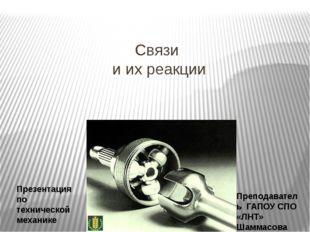 Связи и их реакции Преподаватель ГАПОУ СПО «ЛНТ» Шаммасова А.А. Презентация п