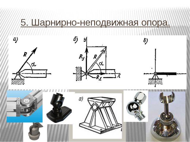 5. Шарнирно-неподвижная опора.