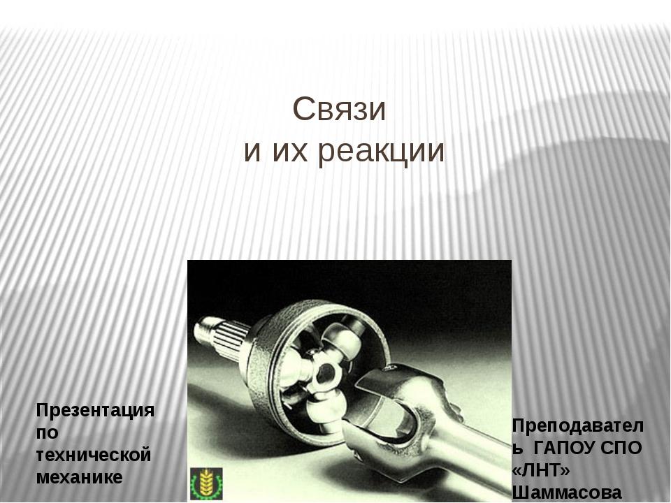 Связи и их реакции Преподаватель ГАПОУ СПО «ЛНТ» Шаммасова А.А. Презентация п...