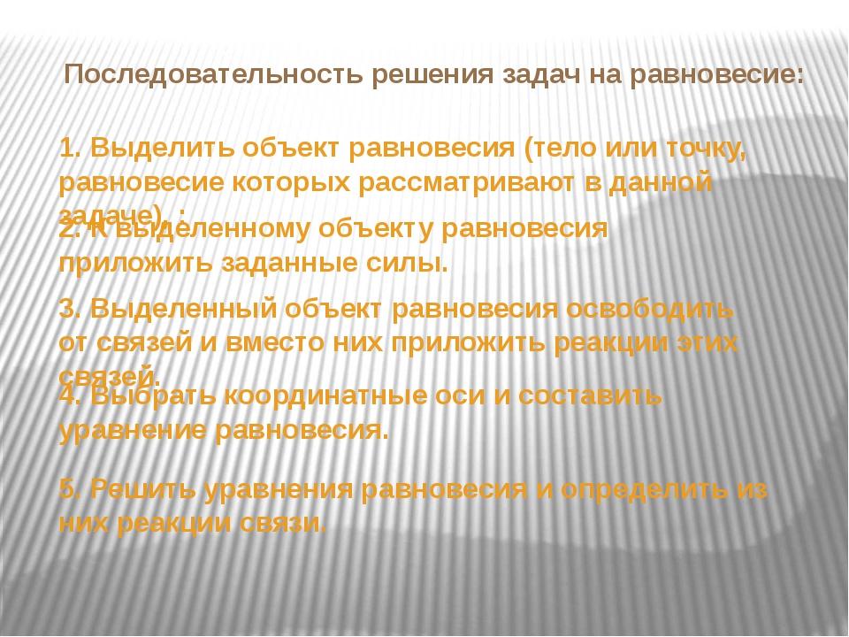 Последовательность решения задач на равновесие: 1. Выделить объект равновесия...