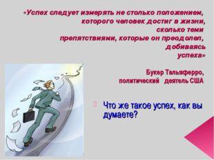 «Успех следует измерять не столько положением, которого человек достиг в жизн