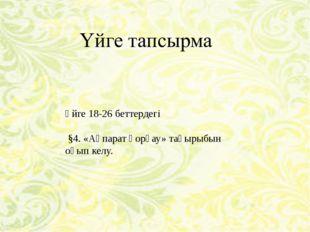 Үйге 18-26 беттердегі §4. «Ақпарат қорғау» тақырыбын оқып келу.