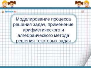 Моделирование процесса решения задач, применение арифметического и алгебраиче