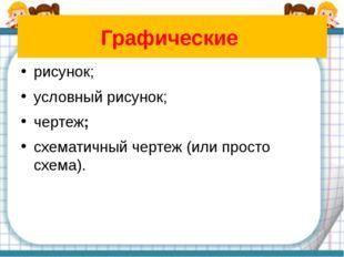 Знаковая модель Краткая запись Таблица Используется тогда, когда в задаче име