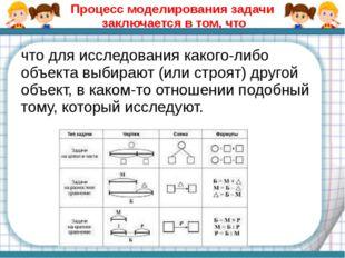 Процесс моделирования задачи заключается в том, что что для исследования како